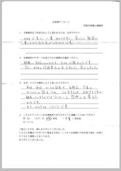 お客様アンケート(千葉)